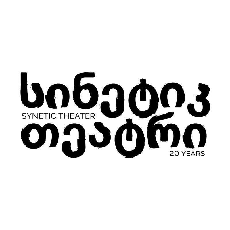 Georgian Script Men's T-Shirt by Synetic Theater Gift Shop