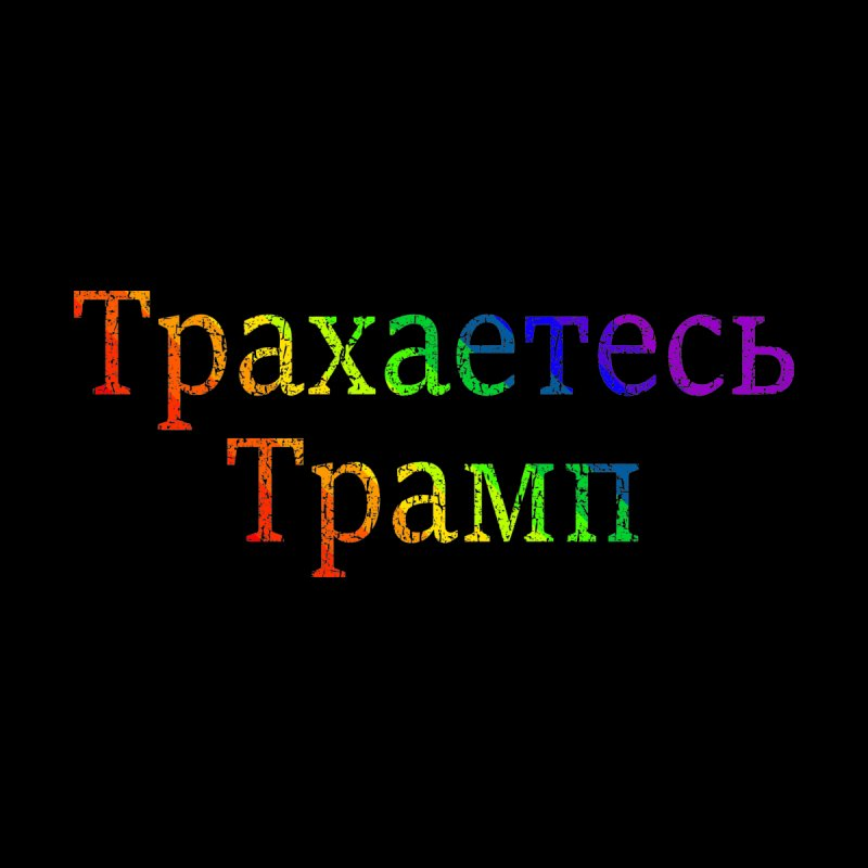 In Russian. in  by Tee Panic T-Shirt Shop by Muzehack