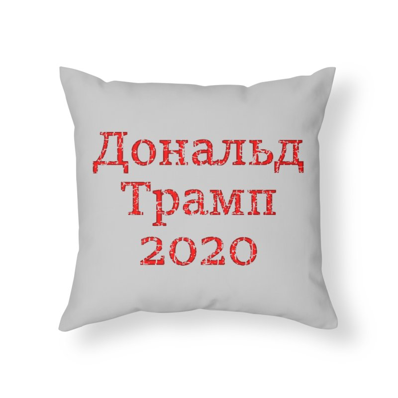 Donald Trump 2020 in Russian T-shirt Home Throw Pillow by Tee Panic T-Shirt Shop by Muzehack