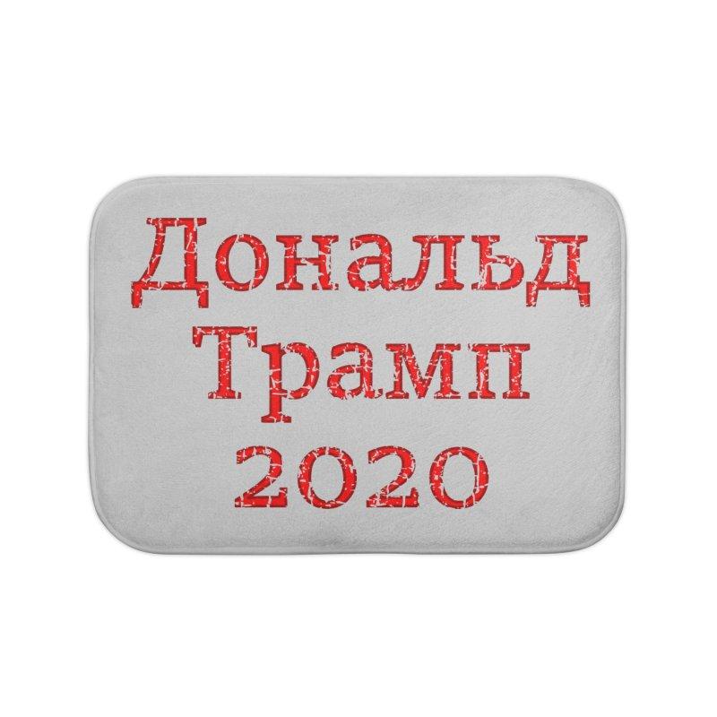 Donald Trump 2020 in Russian T-shirt Home Bath Mat by Tee Panic T-Shirt Shop by Muzehack