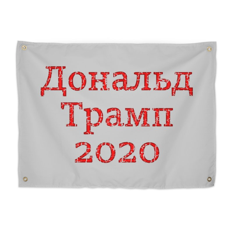 Donald Trump 2020 in Russian T-shirt Home Tapestry by Tee Panic T-Shirt Shop by Muzehack