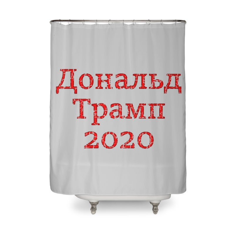 Donald Trump 2020 in Russian T-shirt Home Shower Curtain by Tee Panic T-Shirt Shop by Muzehack