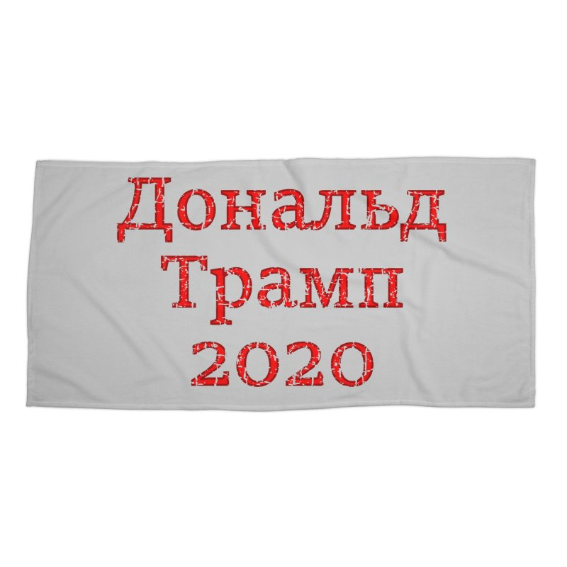 Donald Trump 2020 in Russian T-shirt Accessories Beach Towel by Tee Panic T-Shirt Shop by Muzehack