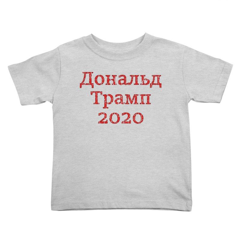 Donald Trump 2020 in Russian T-shirt Kids Toddler T-Shirt by Tee Panic T-Shirt Shop by Muzehack