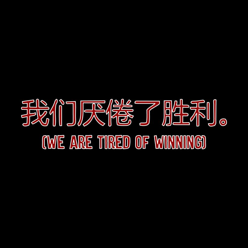 We Are Tired Of Winning in Mandarin T-shirt by Tee Panic T-Shirt Shop by Muzehack