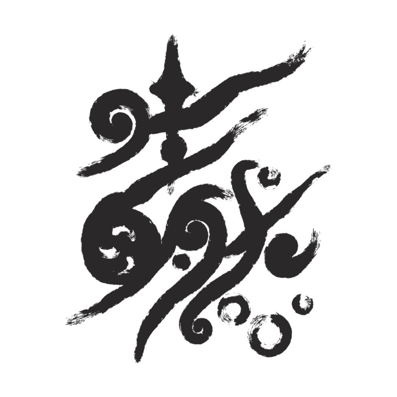 Life . nature in calligraphic style   by Universe Deep Inside
