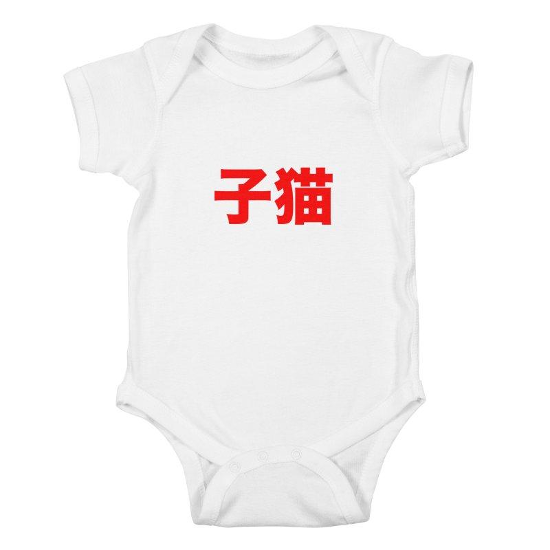 Kitten Kids Baby Bodysuit by Upper Realm Shop
