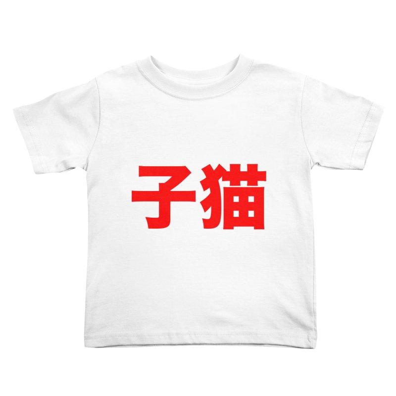 Kitten Kids Toddler T-Shirt by Upper Realm Shop