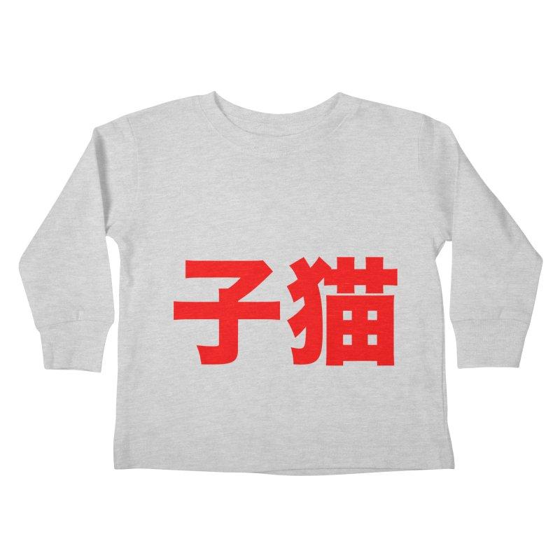 Kitten Kids Toddler Longsleeve T-Shirt by Upper Realm Shop