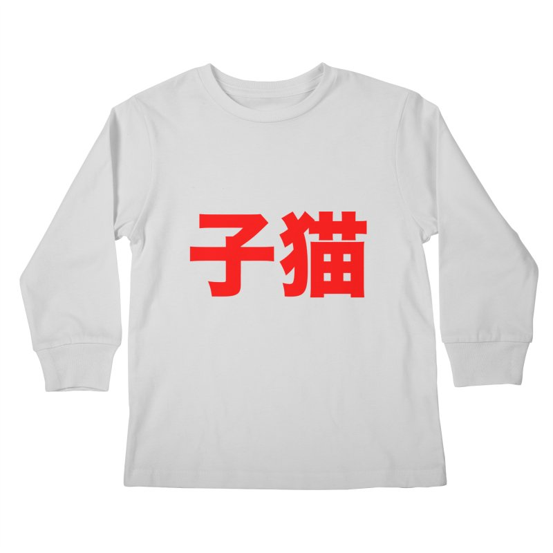 Kitten Kids Longsleeve T-Shirt by Upper Realm Shop