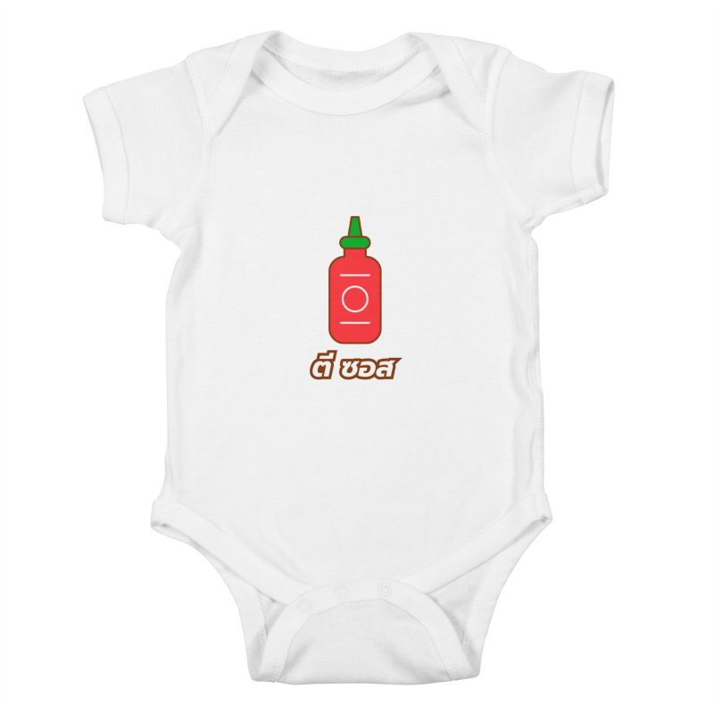 Hit the Sauce! ตซอส Kids Baby Bodysuit by WhileYouWereAway