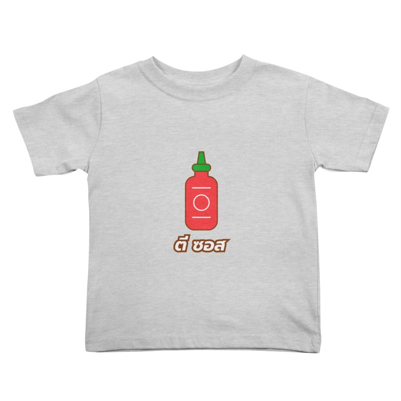Hit the Sauce! ตซอส Kids Toddler T-Shirt by WhileYouWereAway