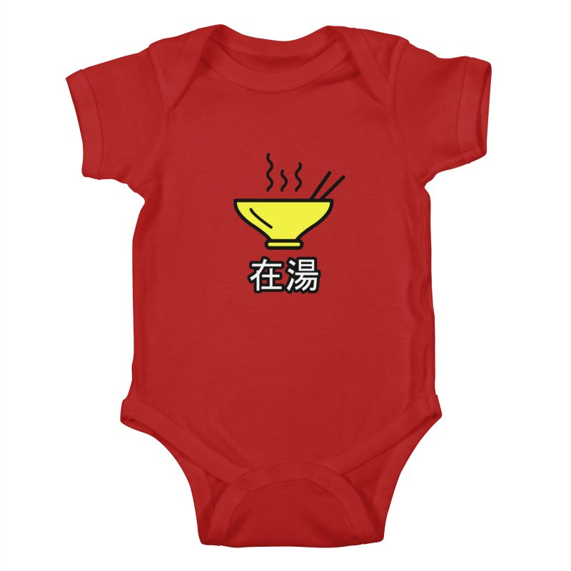 In the soup... 在湯 Kids Baby Bodysuit by WhileYouWereAway