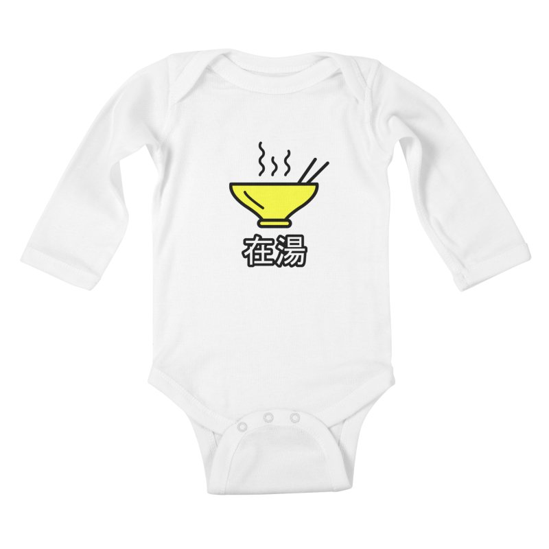 In the soup... 在湯 Kids Baby Longsleeve Bodysuit by WhileYouWereAway