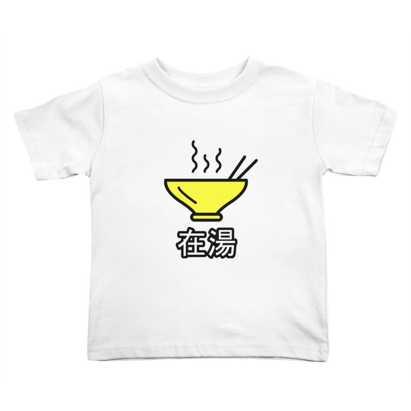 In the soup... 在湯 Kids Toddler T-Shirt by WhileYouWereAway