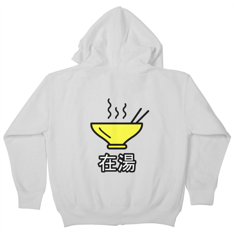 In the soup... 在湯 Kids Zip-Up Hoody by WhileYouWereAway