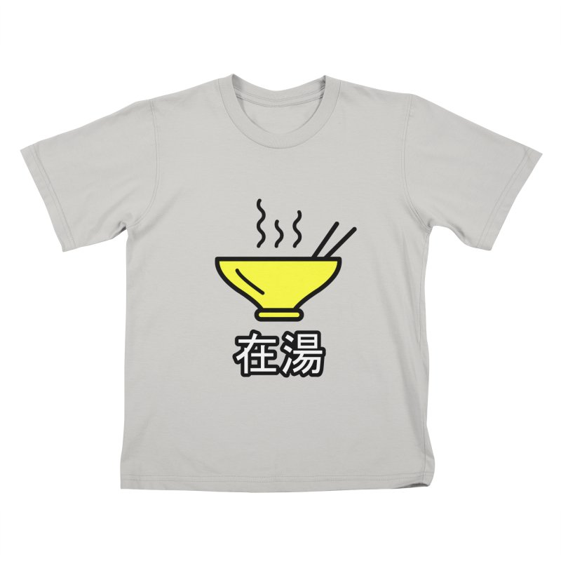 In the soup... 在湯 Kids T-shirt by WhileYouWereAway