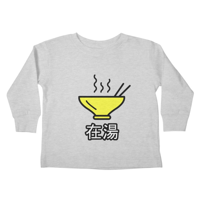 In the soup... 在湯 Kids Toddler Longsleeve T-Shirt by WhileYouWereAway