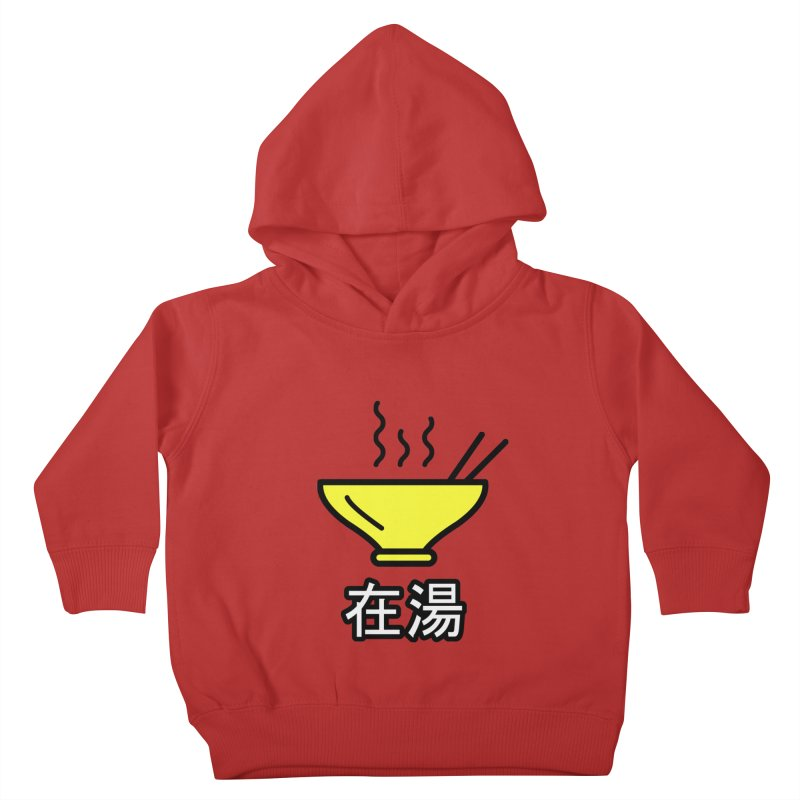 In the soup... 在湯 Kids Toddler Pullover Hoody by WhileYouWereAway