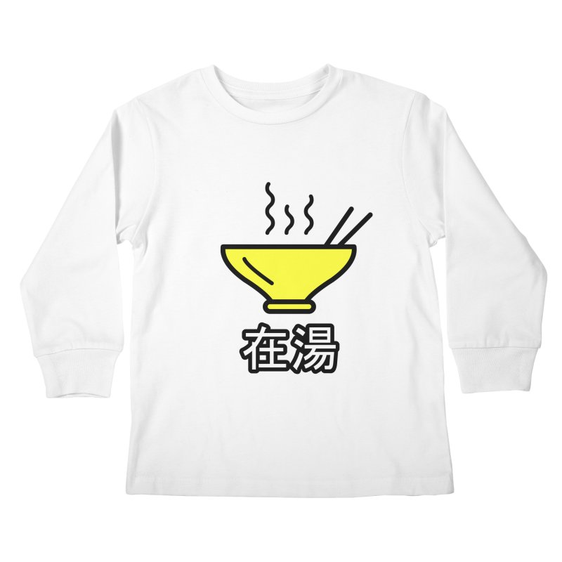 In the soup... 在湯 Kids Longsleeve T-Shirt by WhileYouWereAway