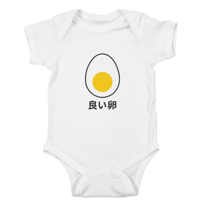 Good Egg 良い卵 Kids Baby Bodysuit by WhileYouWereAway