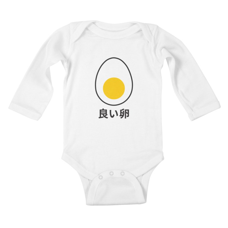Good Egg 良い卵 Kids Baby Longsleeve Bodysuit by WhileYouWereAway