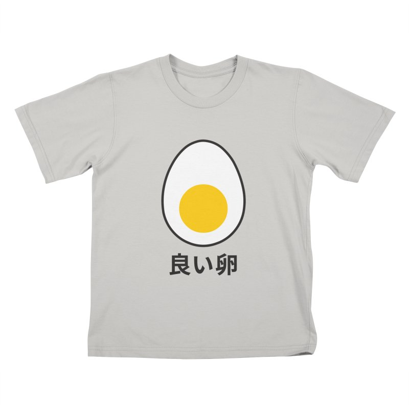 Good Egg 良い卵 Kids T-shirt by WhileYouWereAway
