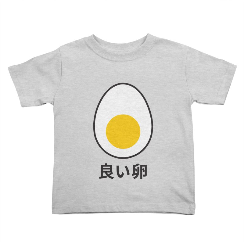 Good Egg 良い卵 Kids Toddler T-Shirt by WhileYouWereAway