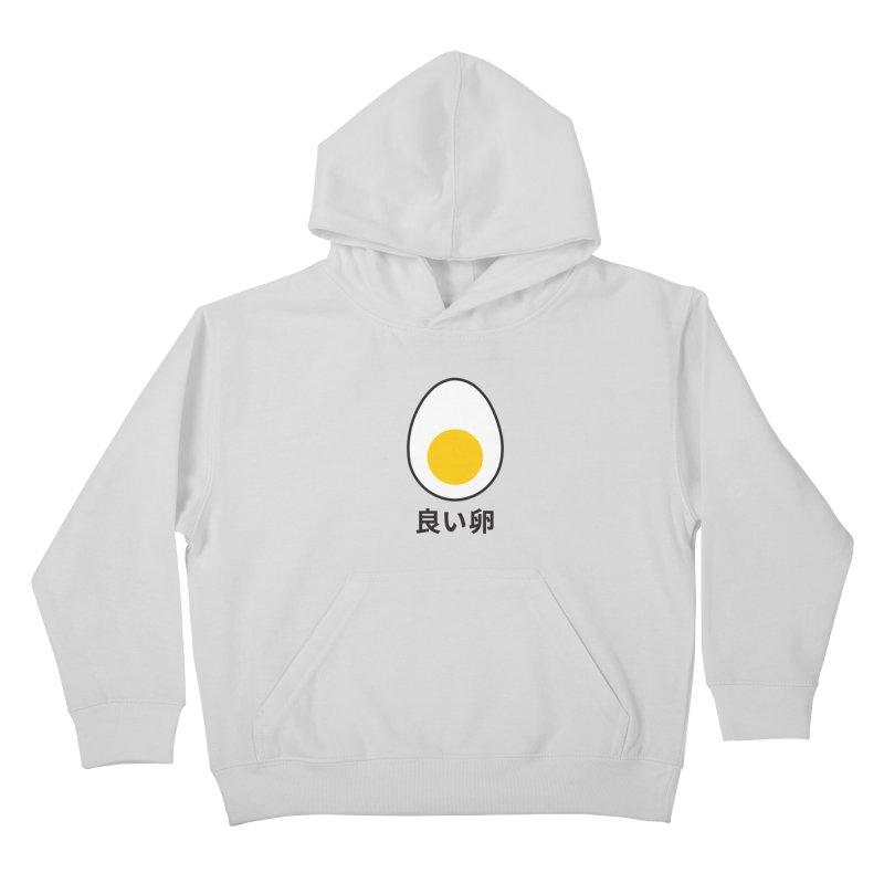 Good Egg 良い卵 Kids Pullover Hoody by WhileYouWereAway