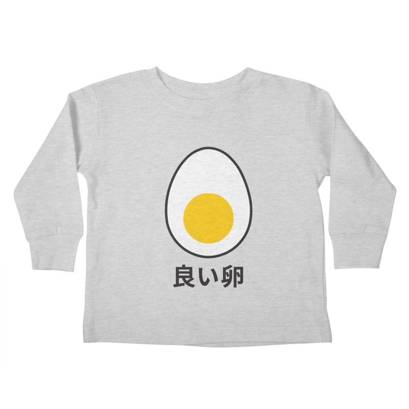 Good Egg 良い卵 Kids Toddler Longsleeve T-Shirt by WhileYouWereAway