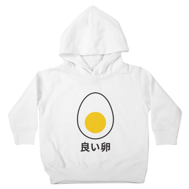 Good Egg 良い卵 Kids Toddler Pullover Hoody by WhileYouWereAway