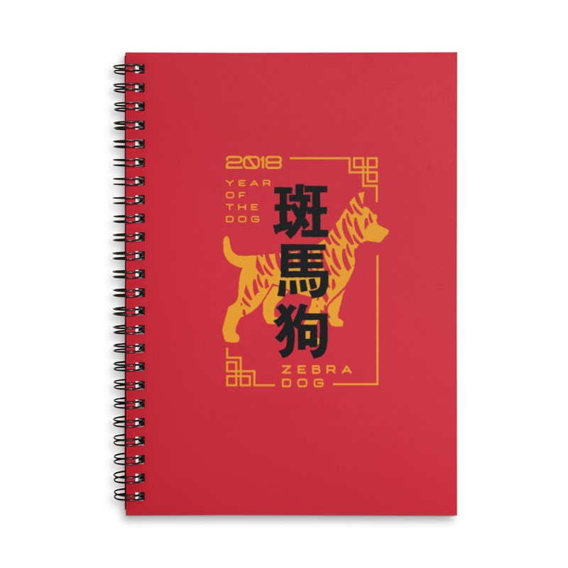 2018 | YEAR OF THE DOG Accessories Lined Spiral Notebook by Zebradog Apparel & Accessories
