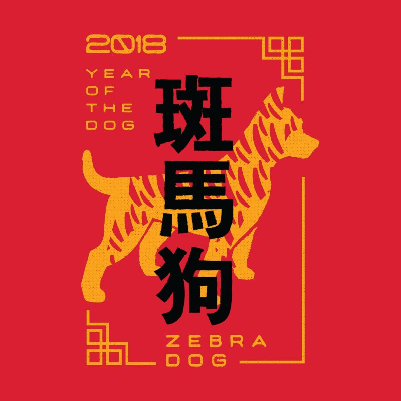 2018 | YEAR OF THE DOG Women's T-Shirt by Zebradog Apparel & Accessories
