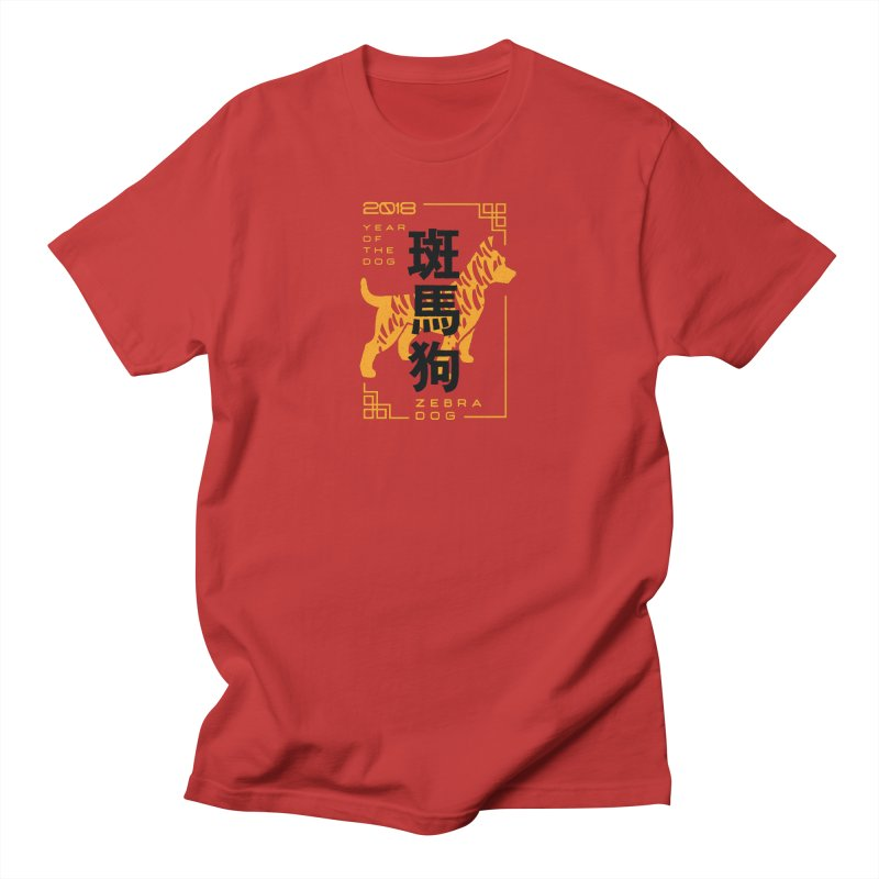 2018   YEAR OF THE DOG Men's T-Shirt by Zebradog Apparel & Accessories