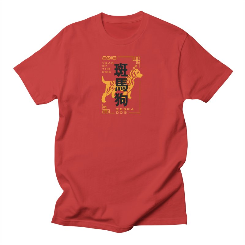2018 | YEAR OF THE DOG Men's T-Shirt by Zebradog Apparel & Accessories